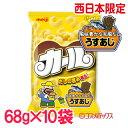 【訳あり】カール 風味豊かな和風だし うすあじ 68g×10袋 明治(meiji) ケース販売
