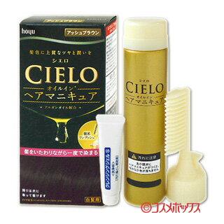 シエロ(CIELO)オイルインヘアマニキュア(白髪用)アッシュブラウンホーユー(hoyu)
