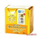 【価格据え置き】5%還元 肌ラボ(ハダラボ) 極潤パーフェクトマスク オールインワンマスク 20枚 hadalabo ロート製薬(ROHTO)