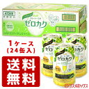 ●ケース販売送料無料 アサヒ ゼロカク シャルドネスパークリングテイスト 350ml×24缶入 Asahi