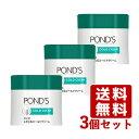 ポンズ ふきとるコールドクリーム 270g×3個セット PONDS ユニリーバ(Unilever)【送料無料】