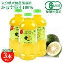 5%還元 有機JAS認証 有機栽培かぼす果汁100% 500ml×3本セット 大分有機かぼす農園