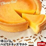 ベイクドチーズタルトケーキ 1個入り クリームチーズ カマンベールチーズ フードスタッフ【送料無料】