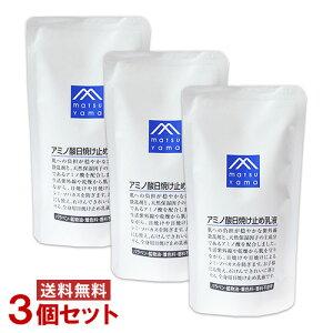 松山油脂 アミノ酸日焼け止め乳液 詰替用 60ml×3個セ