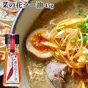 ショッピングラー油 5%還元 油花 花の岬 菜の花ラー油 45g