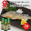 ショッピング大分 富士甚醤油 フジジン 大分特産 かぼす果汁100% 150ml×3個セット 【送料無料】
