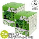 有機JAS認証 有機緑茶かぼすブレンド(T-616) 24g(2g×12包)×2個セット さわやかなかぼすの風味 高橋製茶 【送料無料】