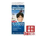 【送料無料】 メンズビゲン(MENS BIGEN) ワンプッシュ 白髪用 6 ダークブラウン 3個セット ホーユー(hoyu)