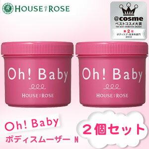 House of Rose  Oh! Baby蚕丝精华身体去角质磨砂膏2个装