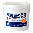 星野家/星野家の手作りマッサージ塩(950g)0403PUP10EG