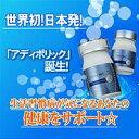 体内の「アディポネクチン」を増強させる世界唯一のサプリ登場【PT最大11倍】アディポリック(120粒入り)(取り寄せ商品)こちらの商品は発送まで4〜11営業日ほどかかります。