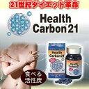 21世紀ダイエット革命! 食べる活性炭で余分なものをポイ!ヘルスカーボン21(取り寄せ商品)こちらの商品は発送まで4?11営業日ほどかかります。