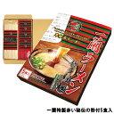 【あす楽】 一蘭ラーメン 博多細麺ストレート 一蘭特製赤い秘伝の粉付 5食入 [ ICHIRA
