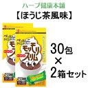 【あす楽】 モリモリスリム 5g×30包 【ほうじ茶風味】 2個セット ハーブ健康本舗 [ もりもりスリム / モリモリスリム茶 / 健康茶 / 茶 ]『4』