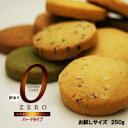 【あす楽】 定形外なら送料224円〜 豆乳おからZEROクッ...