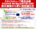 【あす楽】【銀行振込・代引を選択で ¥1371 税込...