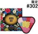 ANASUI アナスイ フェイス カラー 詰め替え用 302...