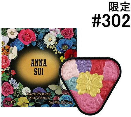 ANASUI アナスイ フェイス カラー 詰め替え用 302※メール便(定形外)発送商品+他商品は同時購入できません