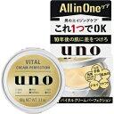 [3個セット]資生堂 UNO(ウーノ) 薬用 バイタル クリ...