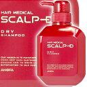 頭皮をいたわり保湿する乾燥肌用スカルプシャンプーアンファー 薬用スカルプD スカルプシャンプー ドライ 350ml 【乾燥肌】