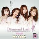 ダイアモンドラッシュ Diamond Lash 1month...