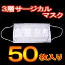 ポイント最大5倍高性能フィルターを使用2009年新型ウイルス対応3層サージカルマスク 50枚入り ウィルス対策 不織布マスク 【6月5日出荷予定分】