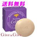 【今なら送料無料】もっちり細かく泡立つ潤い成分配合の洗顔石鹸Give&Give (ギブアンドギブ) プレミアム セヒあ 90g