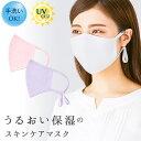 うるおい保湿のスキンケアマスク 1枚 洗える 布マスク 大人用 男女兼用 立体