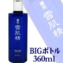 コーセー 雪肌精 ≪ビッグボトル360mL≫【あす楽対応】