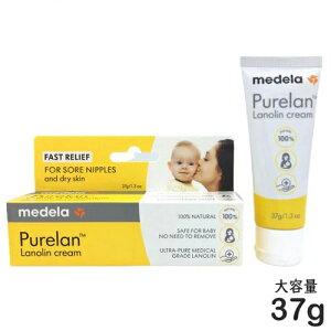 メデラ ピュアレーン100 乳頭用クリーム 37g MEDELA