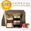 (送料無料)ルナソル -LUNASOL- ルナソル パーティコフレ 2016 [セット・限定品]:【宅急便対応】
