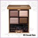 ルナソル -LUNASOL- セレクションドゥショコラアイズ #03 ChocolatRaisin 5.5G [ パウダーアイシャドウ ]:【ネコポス対応】