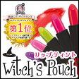 色が変わる♪不思議なティント【Witch's Pouch-ウィッチズポーチ★リップティント★全5色】アルガンオイル・シアバター・ホホバオイル配合で乾燥防止/プチプラ/韓国コスメ/ポポリップティント R01 R02 R03 T01 T02 らむめろ