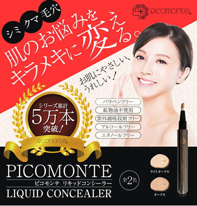 ピコモンテリキッドコンシーラーSPF15リキッドコンシーラーくまクマ美容成分配合ファンデーションファ