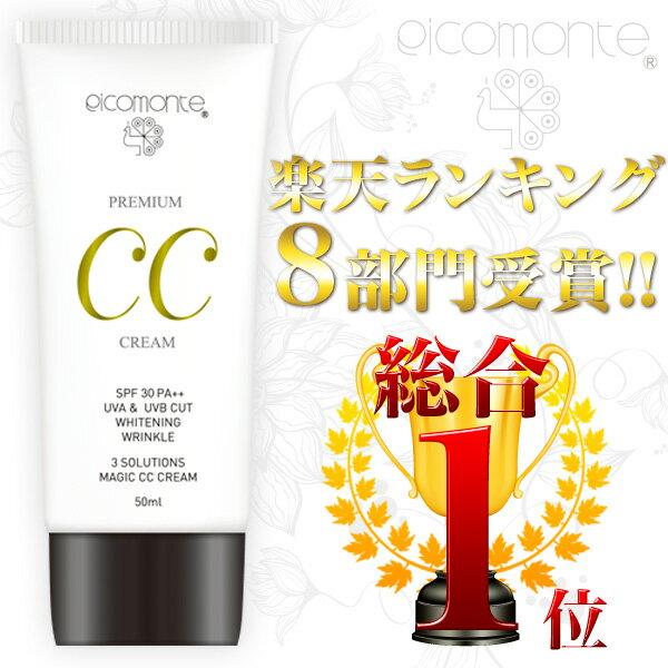 \TV紹介/楽天総合ランキング1位獲得ピコモンテプレミアムCCクリーム(SPF35PA+++)TV・
