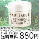 !タイムセール!79%OFF!【BOTANICAL】ボタニカ...