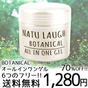 【BOTANICAL】ボタニカル オールインワンゲル 200g★ALL IN ONE GEL【送料無...