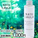 ボタニカル 化粧水 150ml NUTU LAUGH-ナチュ...