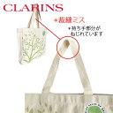 ショッピングクラランス 【訳あり】クラランス リーフ柄トートバッグ(001) 【clarins】【W_164】