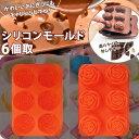 シリコンモールド 6個取 バラ型 オレンジ 【b018-01】 【W_101】