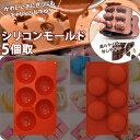 【ラッピング不可】シリコンモールド 5個取 ボール型 茶 【b377-01】 【W_123】