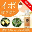 イボ(いぼ)ケアに/新鮮+高品質な原液ヨクイニンエキス+杏仁オイル【品名:E-Oil+