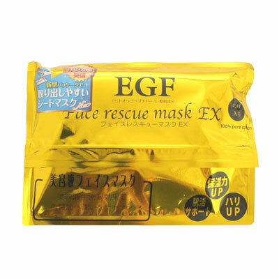 EGF フェイス レスキュー マスク EX (40枚入り) 【ネコポス不可】