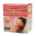 *お一人様3個限り*花王 めぐりズム 蒸気でホットアイマスク 無香料 14枚入【話題ヒット商品!】
