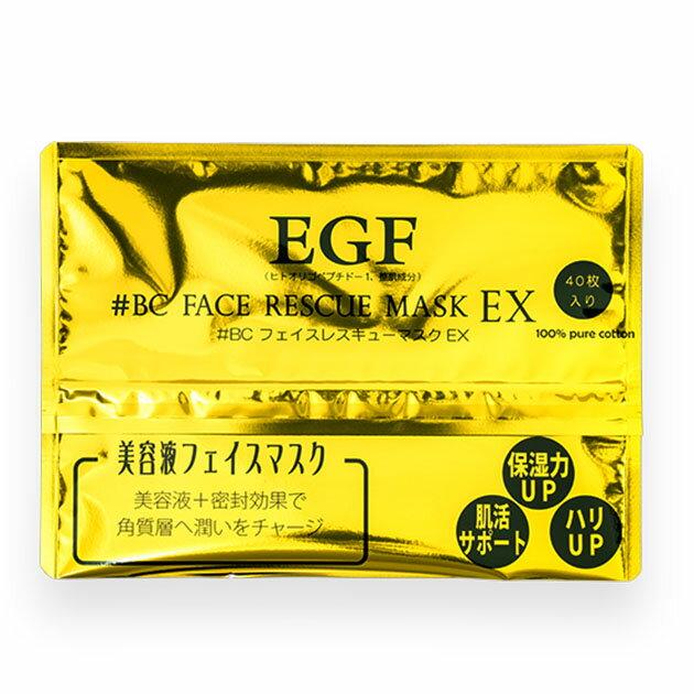 SPC EGFフェイスレスキューマスクEX 40枚入り ※お一人様36個限り