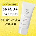 化粧下地 日焼け止め 【エクスチュアルホワイト】 UVプロテクター SPF50++++ 50g 美白 日焼け止め 顔 シミ カバー 白肌 くすみ 毛穴