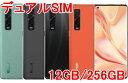 【取り寄せ】新品 Oppo Find X2 Pro 5G 12GB/256GB (中国版) Dual-SIM SIMフリー オッポ ファインド デュアル シム
