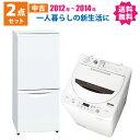 【中古/送料無料】家電セット 冷蔵庫 洗濯機 2点セット 2...