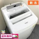 【新古/B級品】 洗濯8.0kg/乾燥4.5Kg 全自動洗濯乾燥機 パナソニック エコナビ NA-FW80S5 2018年製 送料無料 3ヶ月保証付
