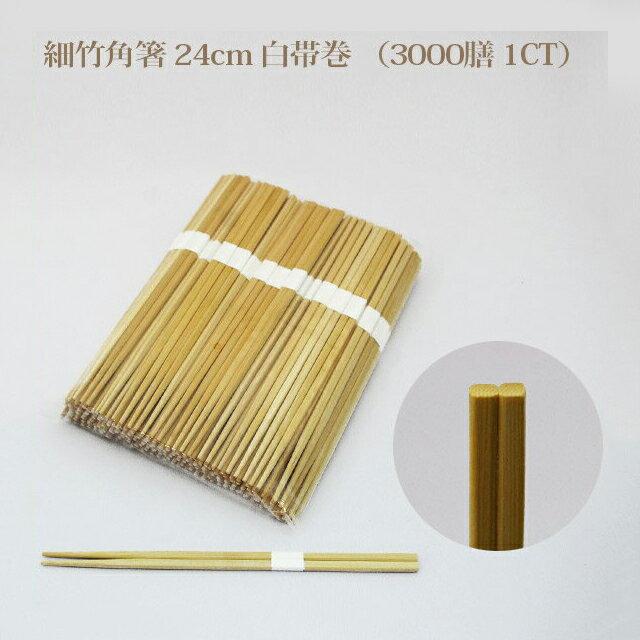 【送料無料】細竹角箸 24cm 白帯巻 (3000膳 1CT) (KAKUBASI-24-1ct)
